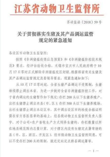 江苏全省生猪产品调运不受限制