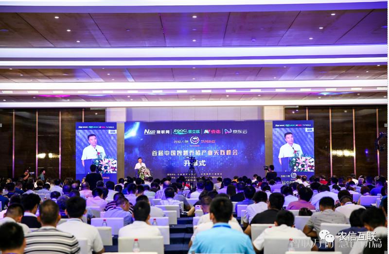 智慧养猪整体解决方案――带你解读首届中国智慧养猪产业实践峰会