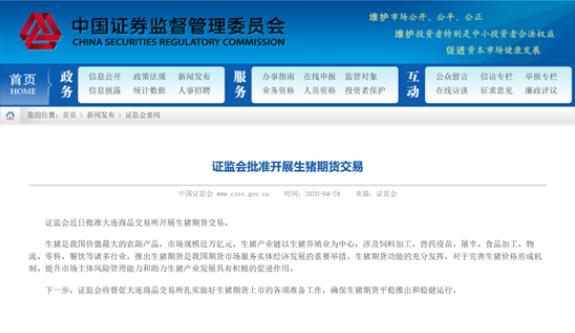 """""""生猪期货""""对中国"""